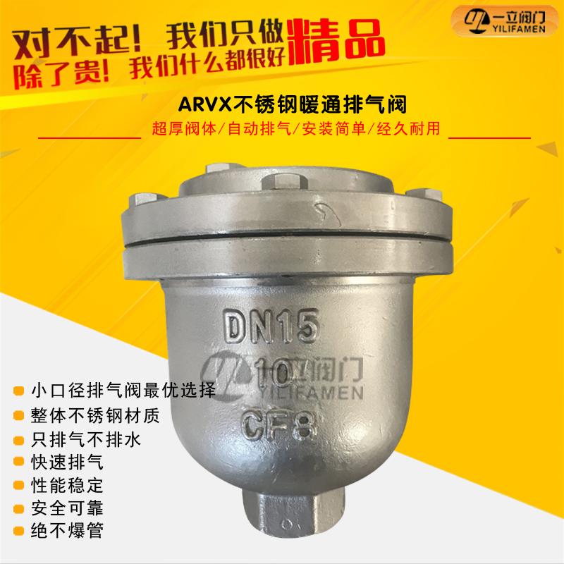 ARVX/ARSX不锈钢微量排气阀