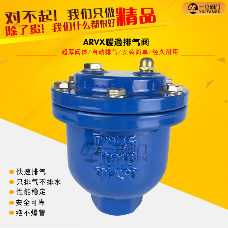 ARVX/ARSX微量排气阀