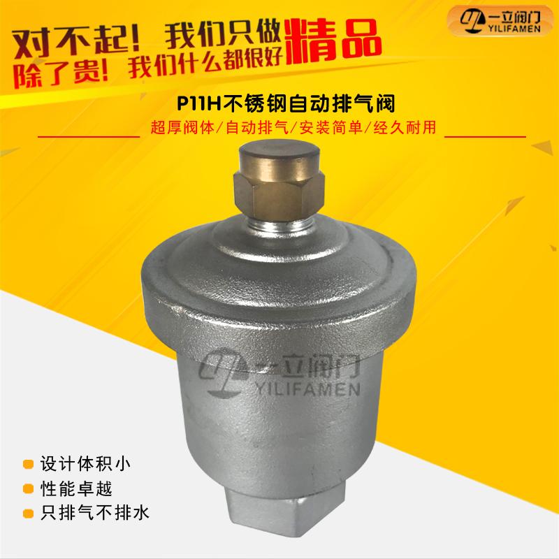 P11X/H 不锈钢自动排气阀