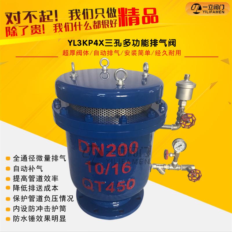 HBGP4X三功能组合式防水锤空气