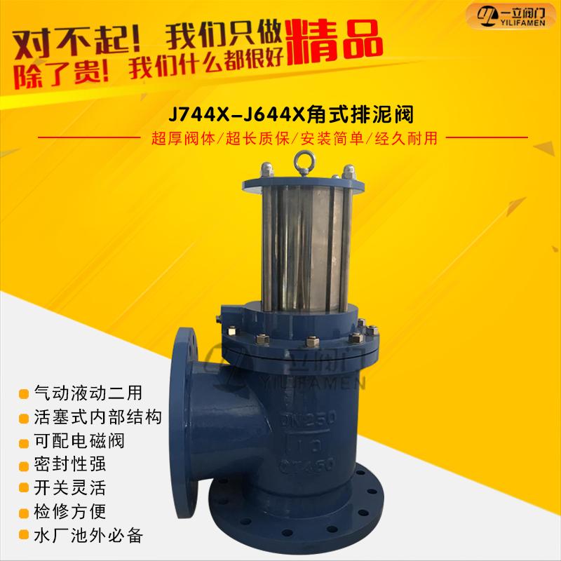 J744/J644X液动/气动角式快开排泥