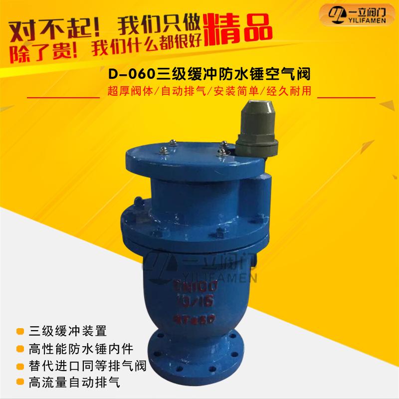 DYP4X卷帘式复合排气阀