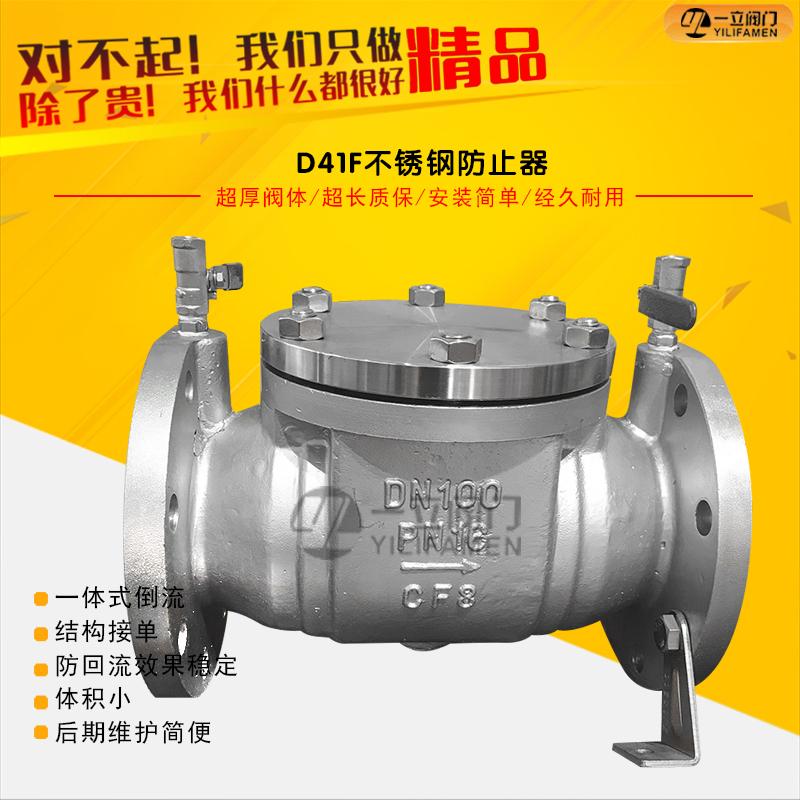 DF41X不锈钢一体式倒流防止器