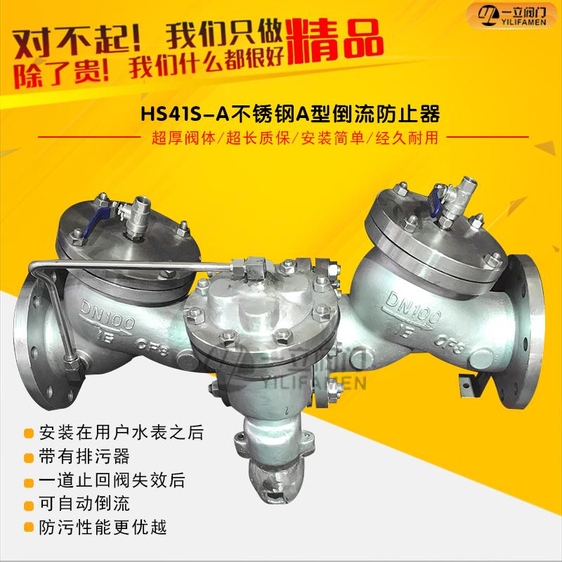 HS41X-A A型倒流防止器