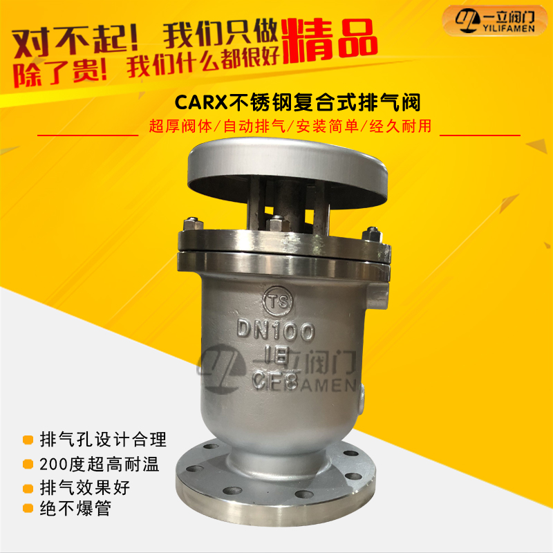 CARX新型不锈钢复合式排气阀