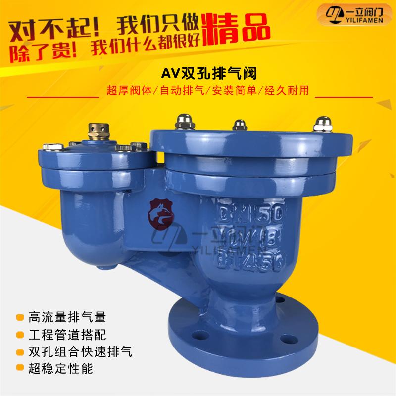 AV双孔进口型排气阀