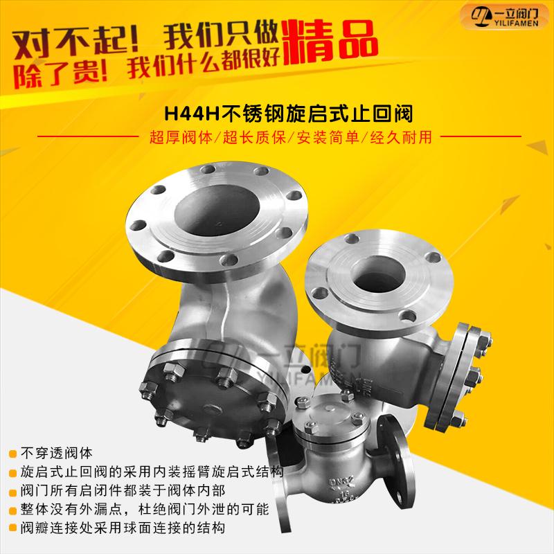 H44W/H不锈钢旋启式止回阀