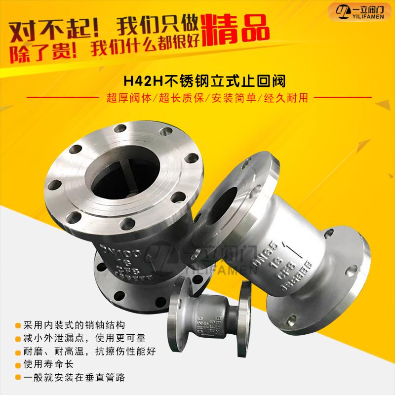 H42W不锈钢立式止回阀