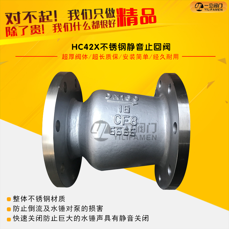 HC42X不锈钢静音止回阀
