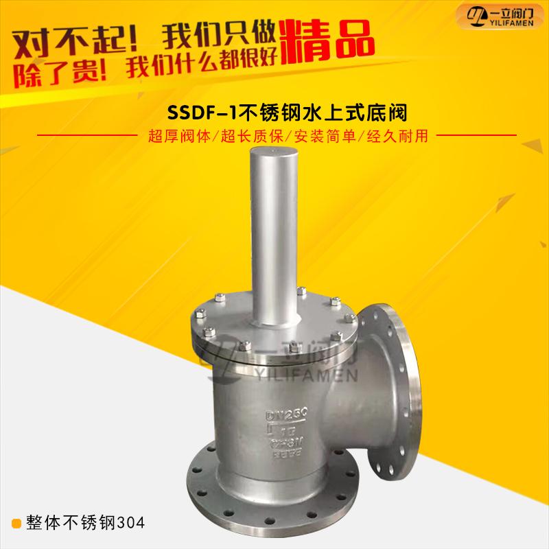 SSDF-1不锈钢水上式底阀
