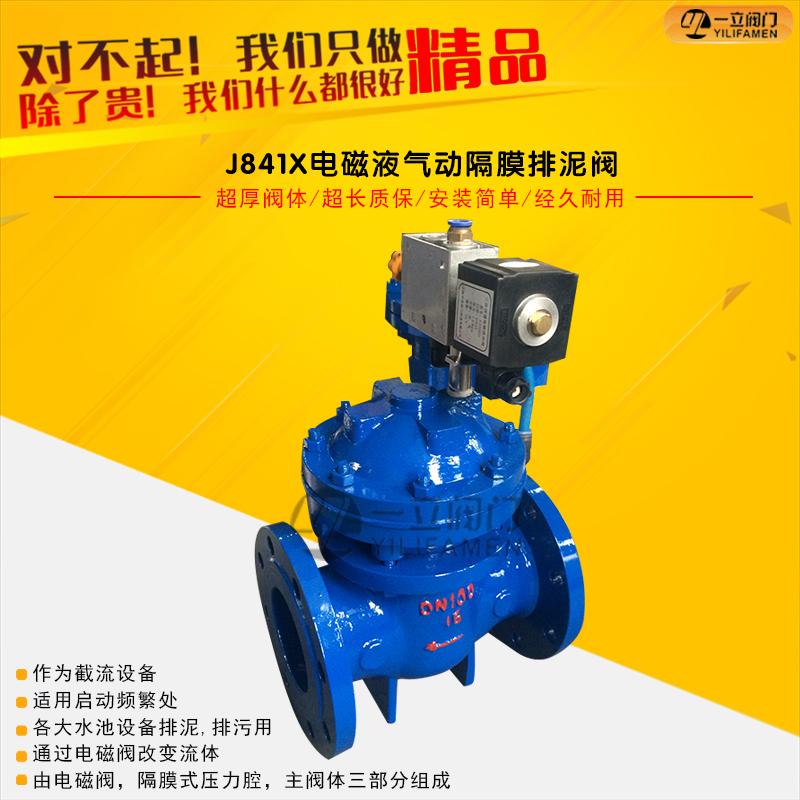 J841X电磁液动隔膜排泥阀