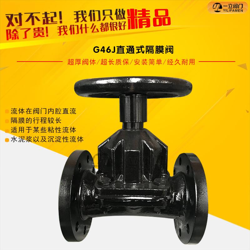 G46J直通式衬胶隔膜阀