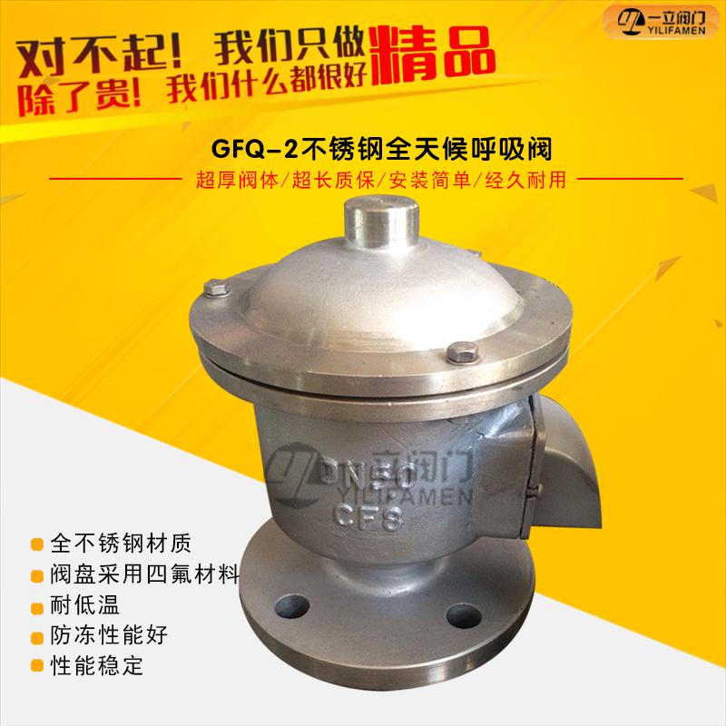GFQ-2不锈钢全天候呼吸阀