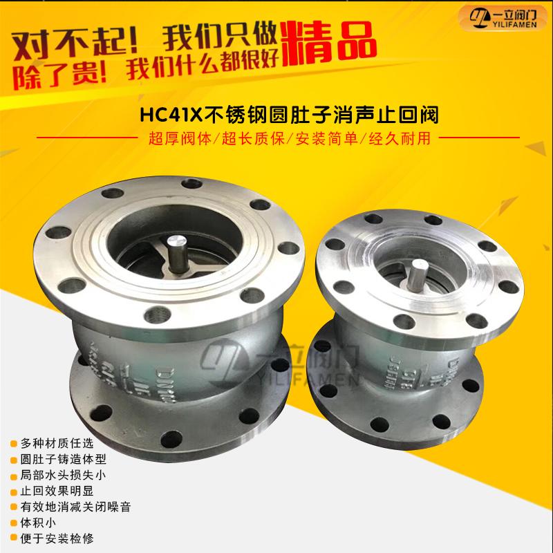 HC41X不锈钢消声止回阀