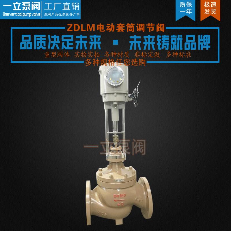 ZDLM高温套筒电动调节阀