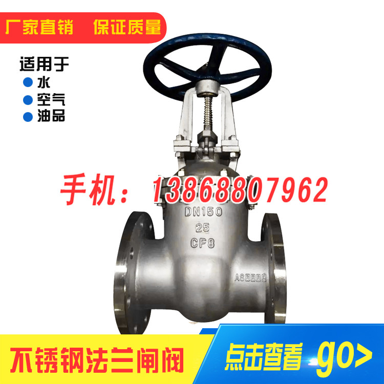 Z41H/W不锈钢手动闸阀