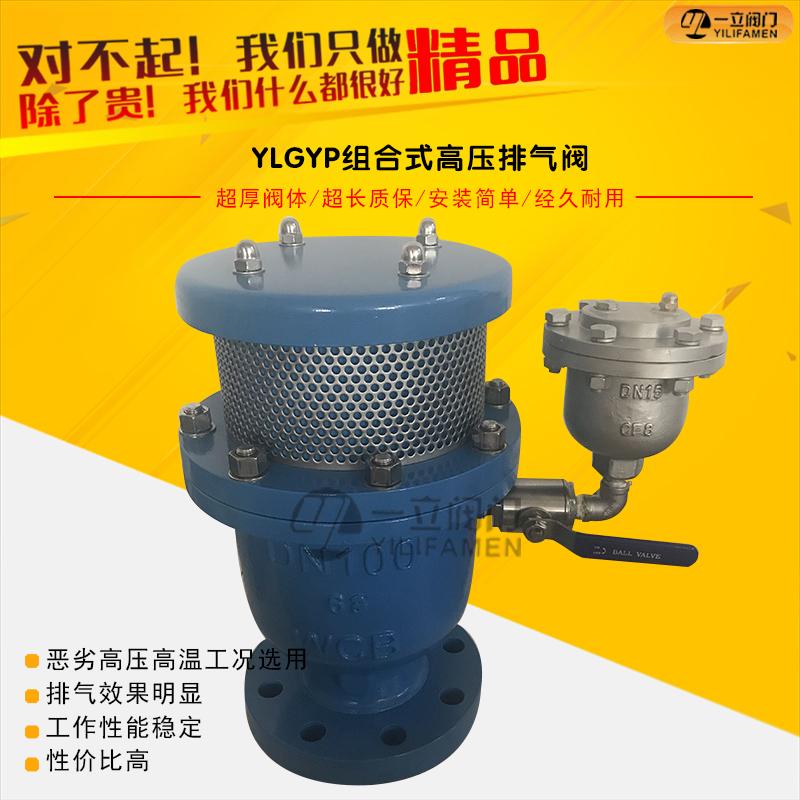 YLGYP高压组合式防水锤排气阀
