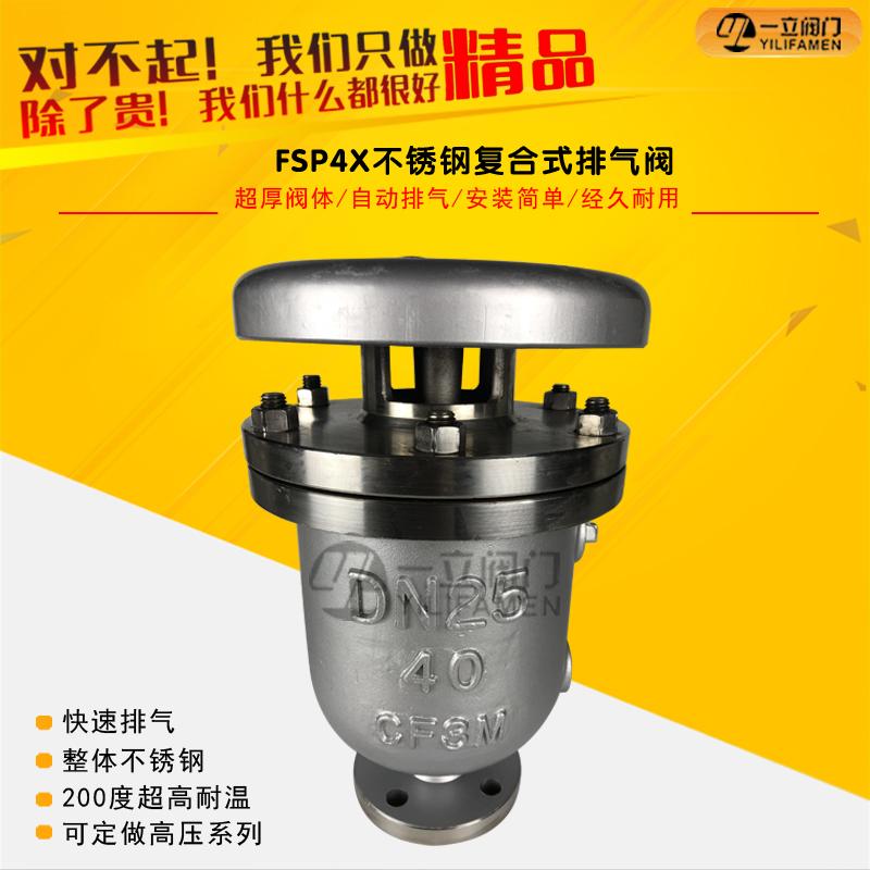 FSP4X复合式不锈钢排气阀