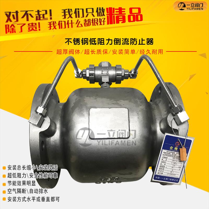 LHS743X不锈钢直流式低阻力倒流