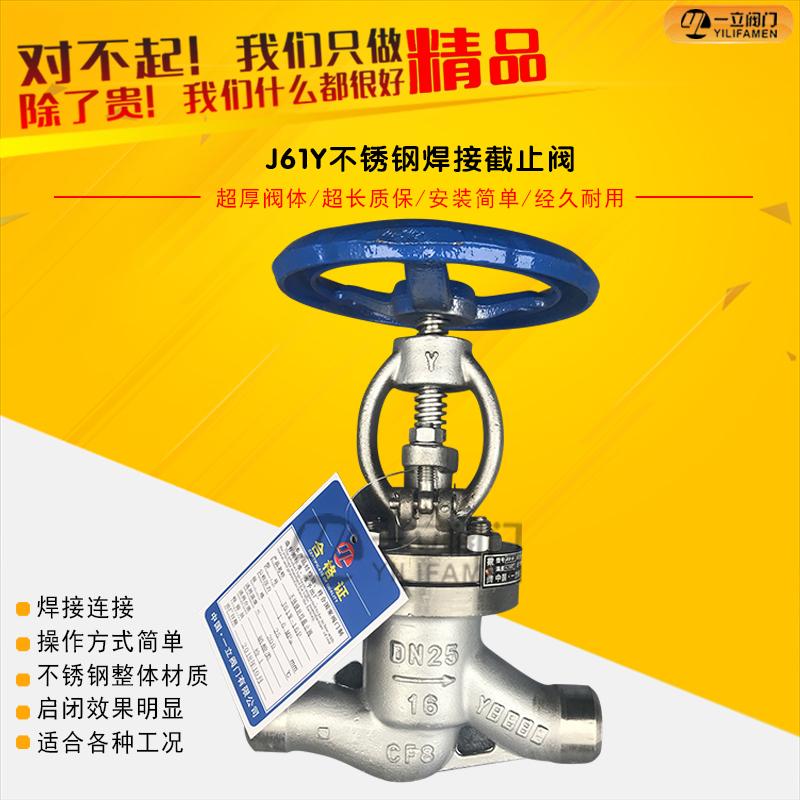 J61Y不锈钢焊接截止阀