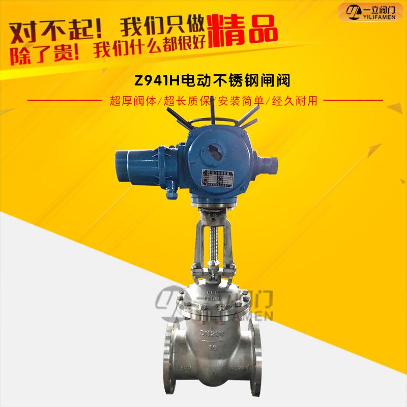Z941H/W电动不锈钢闸阀