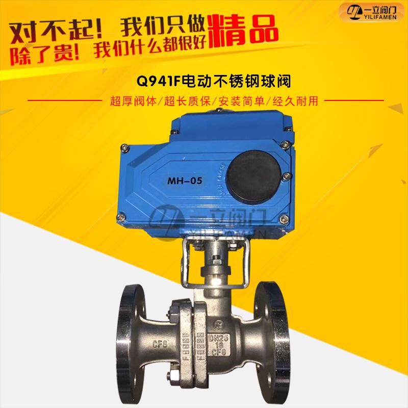 Q941F电动调节不锈钢球阀