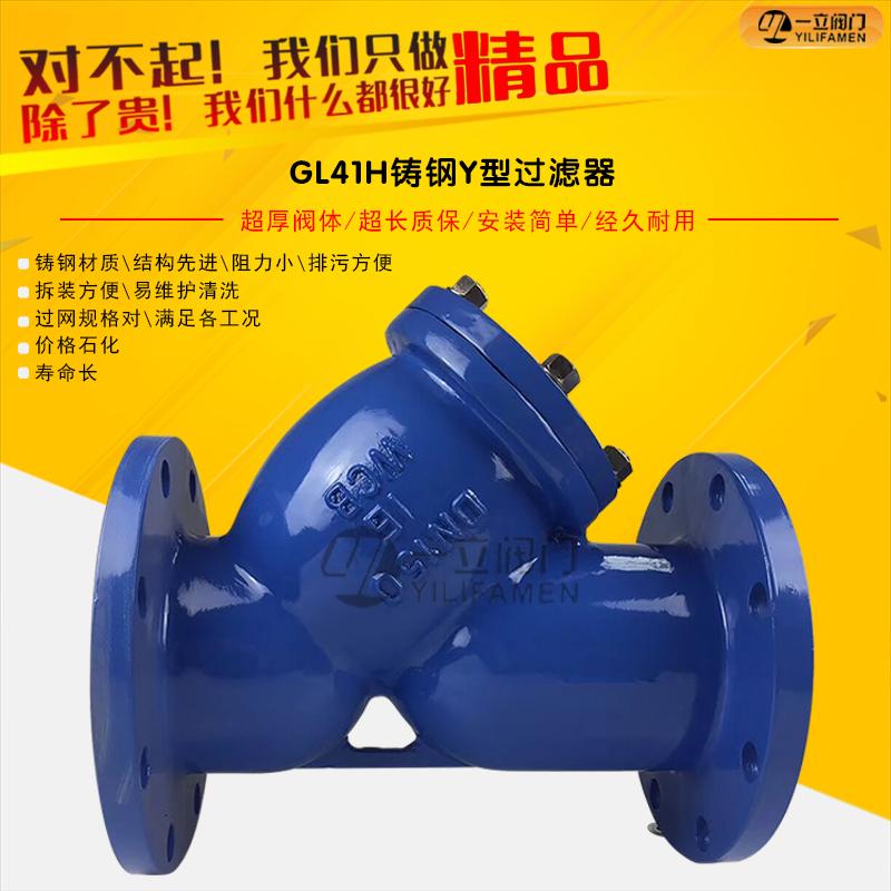 GL41H Y型过滤器