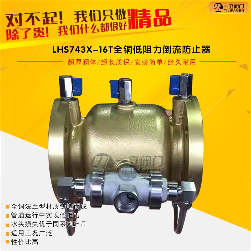 LHS743X-16T全铜低阻力倒流防止器