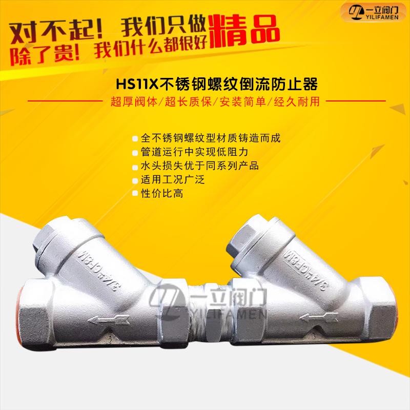 HS11X不锈钢螺纹倒流防止器