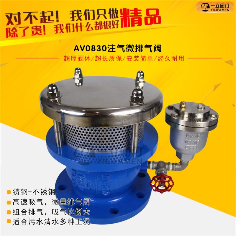 AV083注气微排阀