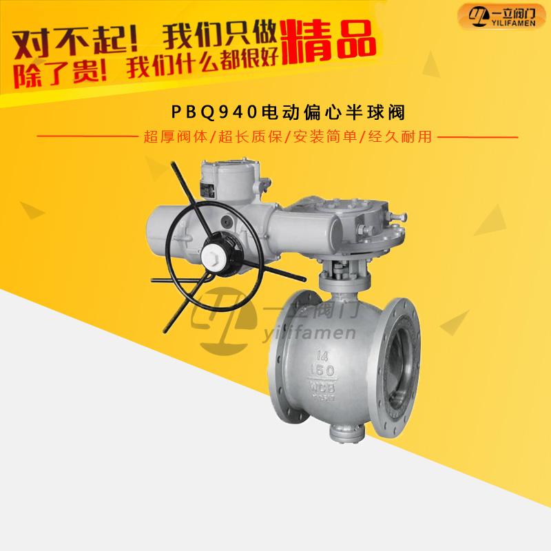 PBQ940电动偏心半球阀