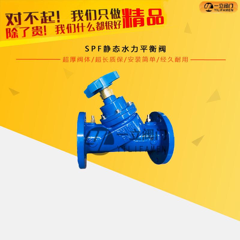 SPF静态水力平衡阀