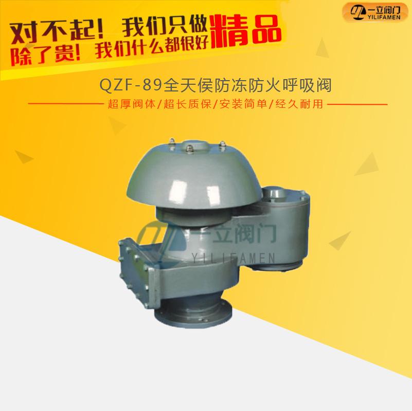 QZF-89全天侯防冻防火呼吸阀