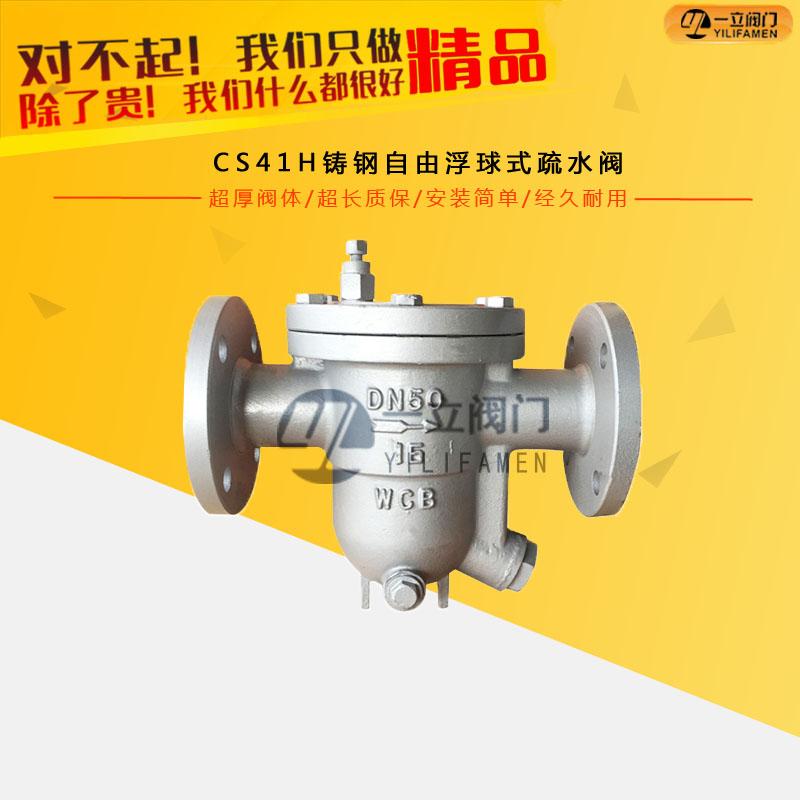 CS41H铸钢自由浮球式疏水阀