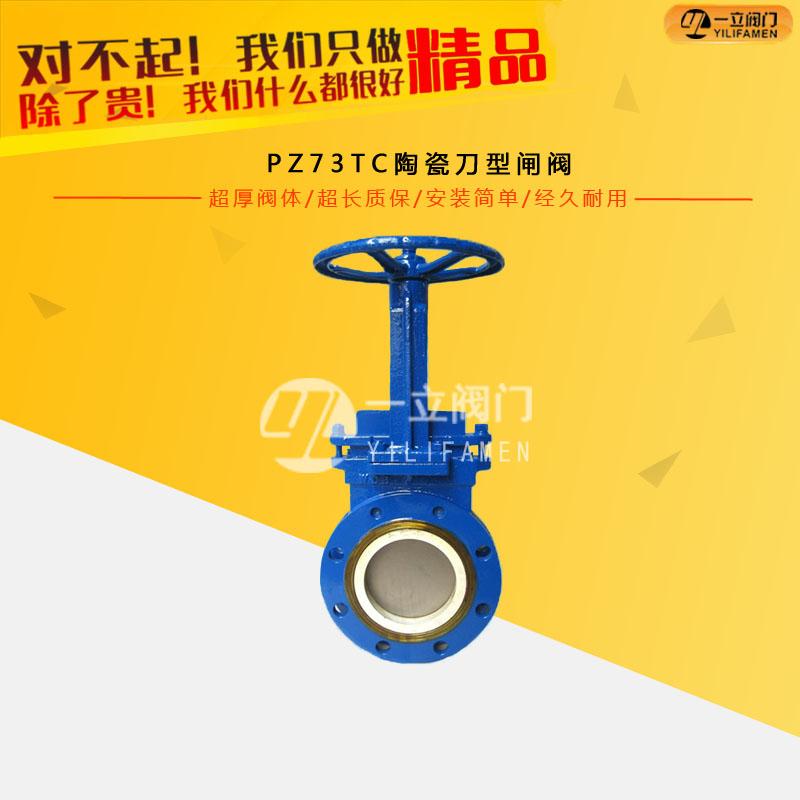 PZ73TC陶瓷刀型闸阀