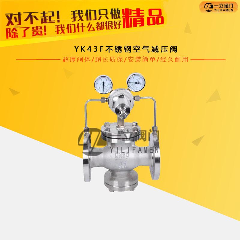 YK43F不锈钢空气减压阀