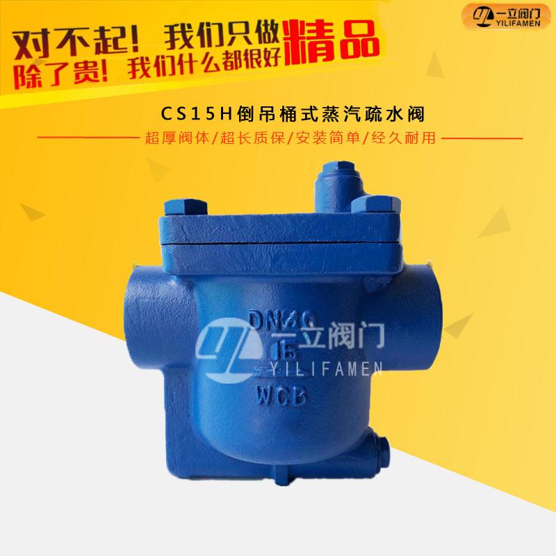 CS15H倒吊桶式蒸汽疏水阀