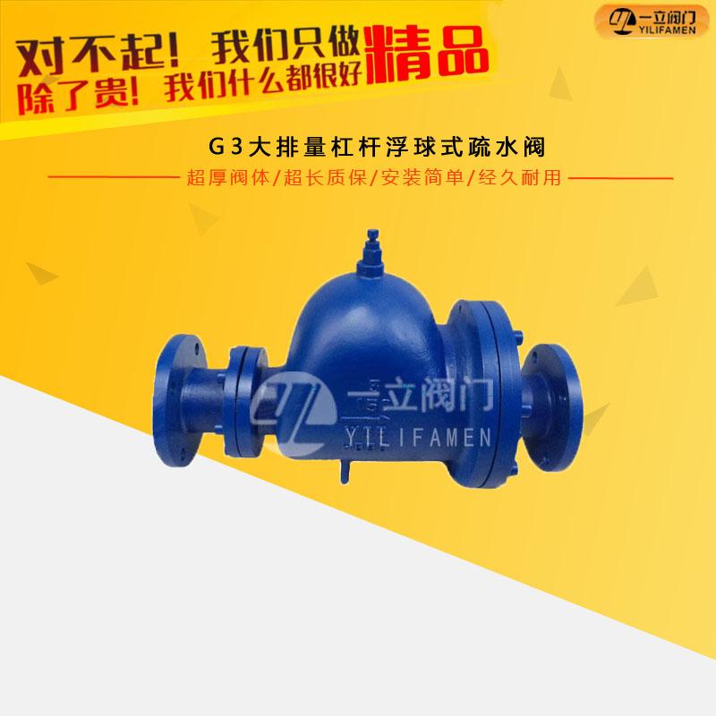 G3大排量杠杆浮球式疏水阀