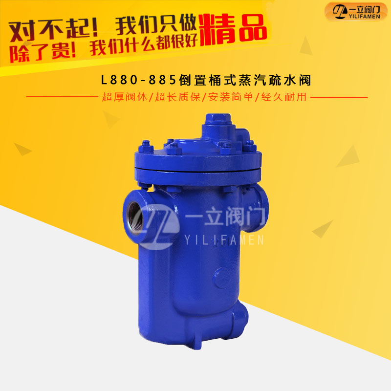 L880-885倒置桶式蒸汽疏水阀