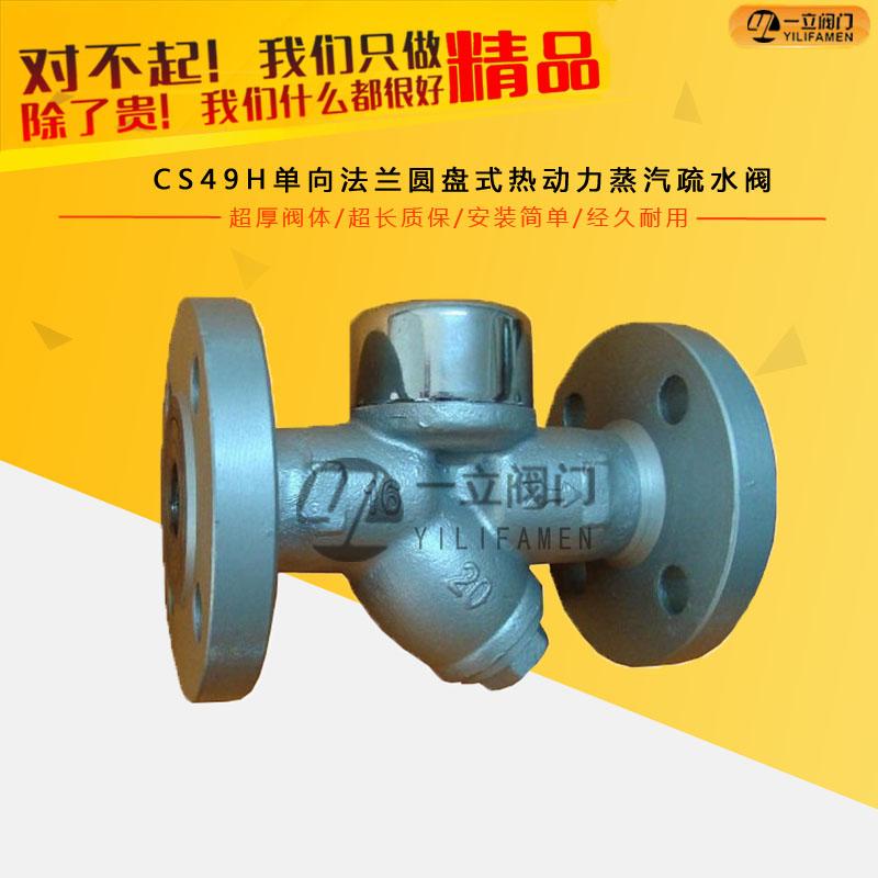 CS49H单向法兰圆盘式热动力蒸汽