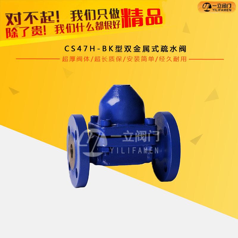 CS47H-BK型双金属式疏水阀
