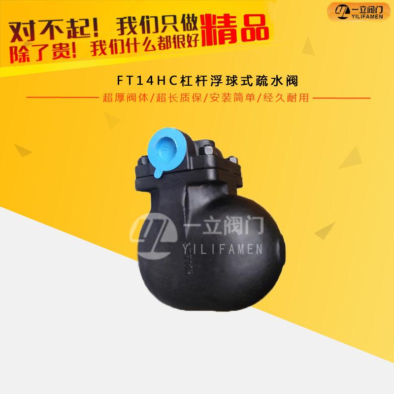 FT14HC杠杆浮球式疏水阀