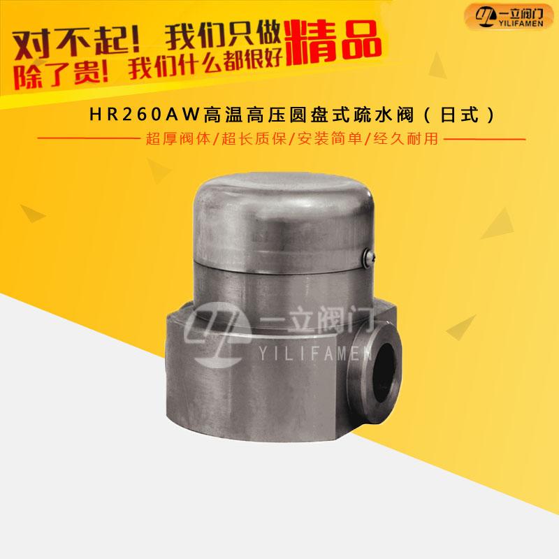 HR260AW高温高压圆盘式疏水阀(