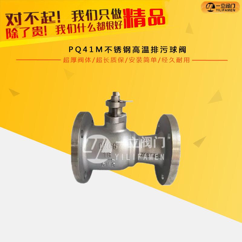 PQ41M不锈钢高温排污球阀