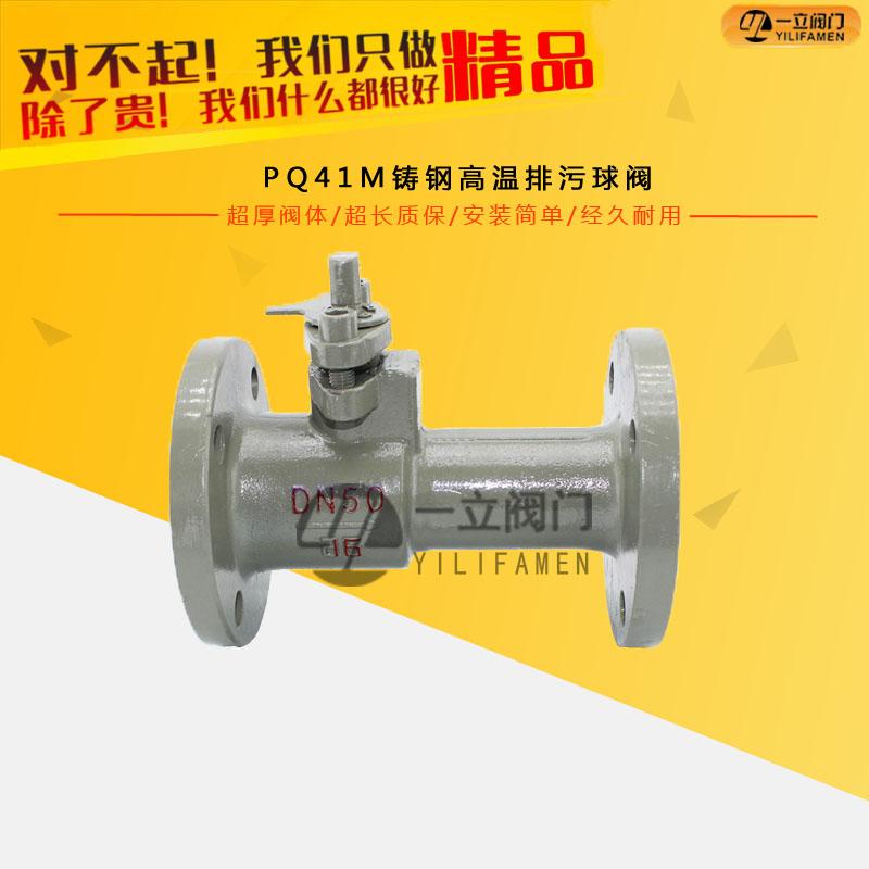 PQ41M铸钢高温排污球阀