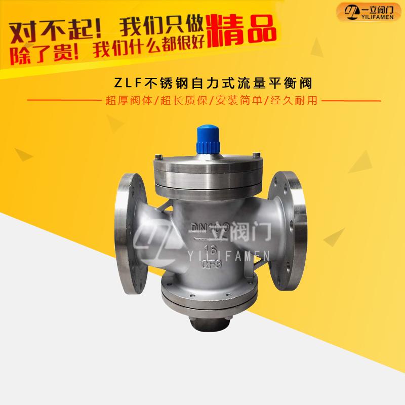 ZLF不锈钢自力式流量平衡阀