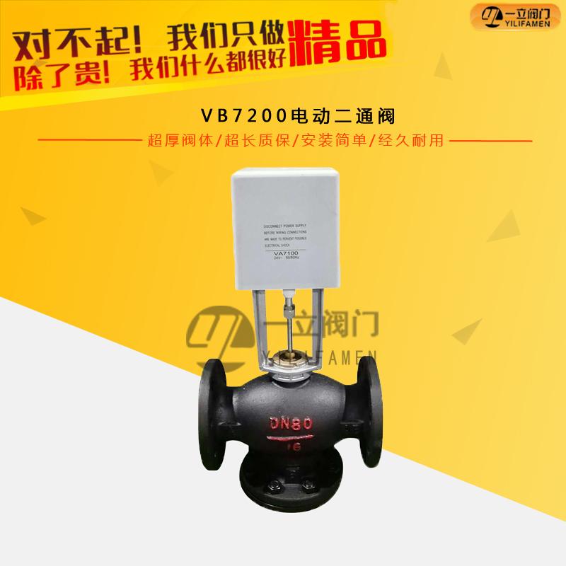 VB7200电动二通阀