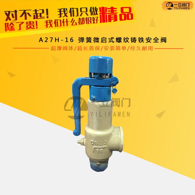 A27H-16 弹簧微启式螺纹铸铁安全