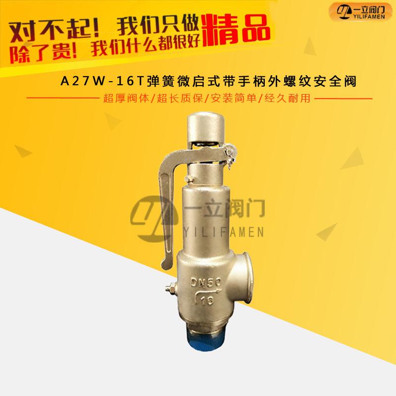 A27W-16T弹簧微启式带手柄外螺纹