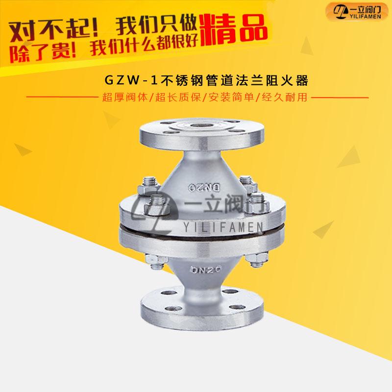 GZW-1不锈钢管道法兰阻火器